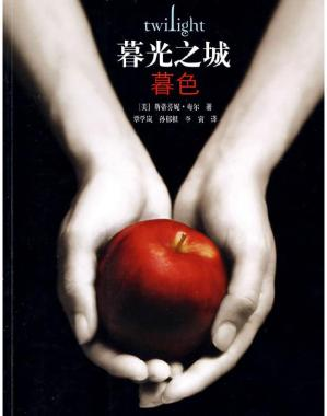 Book cover 暮光之城1-暮色