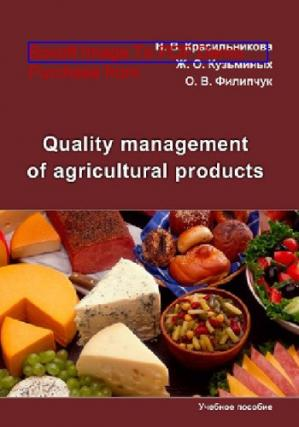 Book cover Quality management of agricultural products: учебное пособие