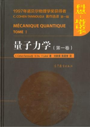 Book cover 量子力学