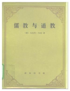 Book cover 儒教与道教