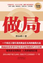 Book cover 做局