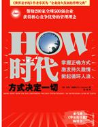 Book cover HOW时代