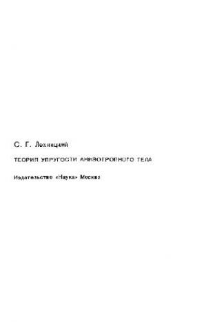 Book cover Theory of elasticity of an anisotropic body