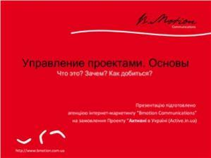 Book cover Bmotion Communications. Управление проектами. Основы Project Management