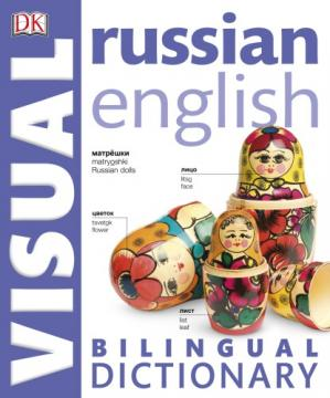 Обкладинка книги Russian-English Visual Bilingual Dictionary