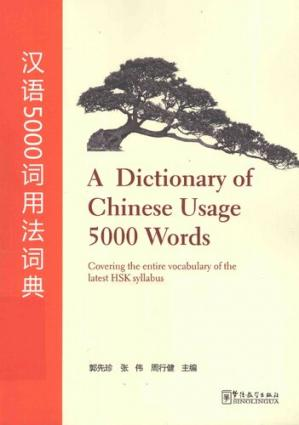 Book cover 汉语5000词用法词典 / A Dictionary of Chinese Usage 5000 Words: Covering the entire vocabulary of the latest HSK syllabus
