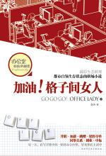 Book cover 加油!格子间女人
