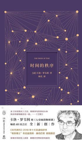 Book cover 时间的秩序=The Order of Time