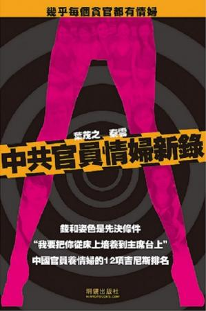 Book cover 中共官员情妇新录