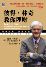Book cover 彼得·林奇教你理财