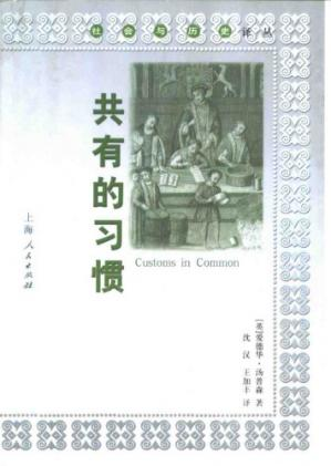 Book cover 共有的习惯