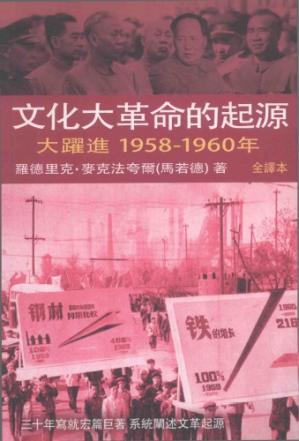 Book cover Origins of Cultural Revolution The Great Leap Forward 1958-1960 v.2 文化大革命的起源:大躍進,1958-1960年