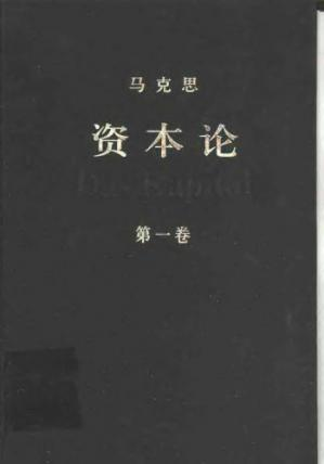 Book cover 资本论(全三卷)