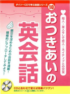 Book cover おつきあいの英会話