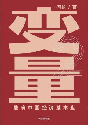 Book cover 变量2