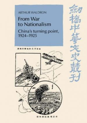 Book cover From War to Nationalism: China's Turning Point, 1924-1925