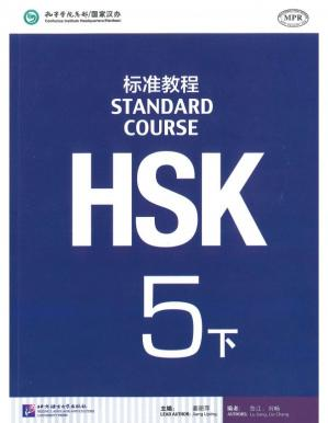Book cover HSK Standard Course Level 5.2