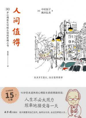 Book cover 人间值得