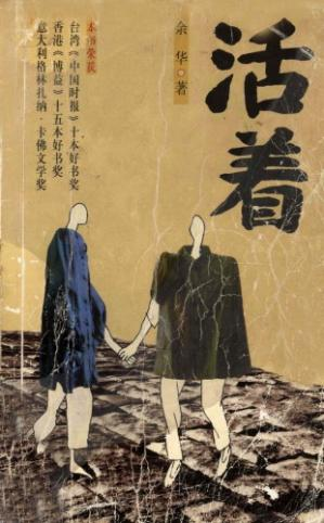 Book cover 活着