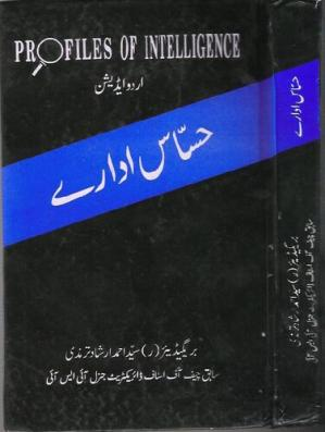 Book cover حساس ادارے