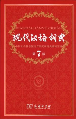 Book cover 现代汉语词典( modern Chinese dictionary)