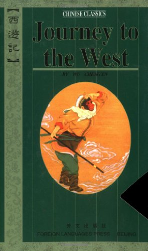 Book cover Journey to the West (4-Volume Boxed Set)