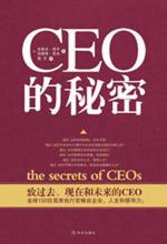 Book cover CEO的秘密