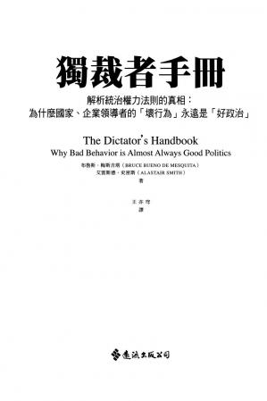 Book cover 獨裁者手冊