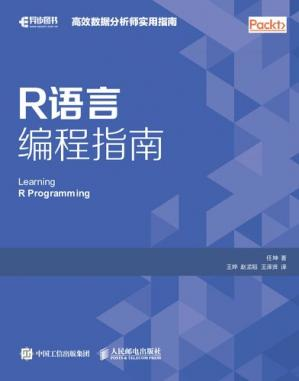 A capa do livro R语言编程指南, Learning R Programming