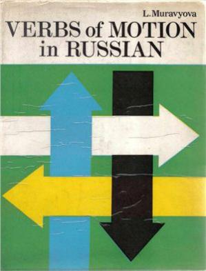 Book cover Verbs of motion in Russian. Глаголы движения в русском языке