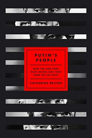Обложка книги (rus)Putin's People: How the KGB Took Back Russia and Then Took On the West