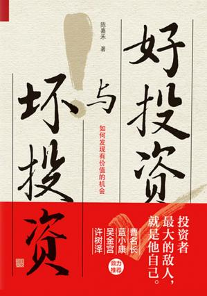 Book cover 好投资与坏投资