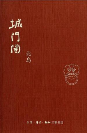 Book cover 城门开
