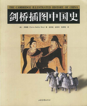 Обложка книги 剑桥插图中国史(The Cambridge Illustrated History of China)