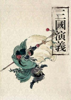 Book cover The Romance of Three Kingdoms