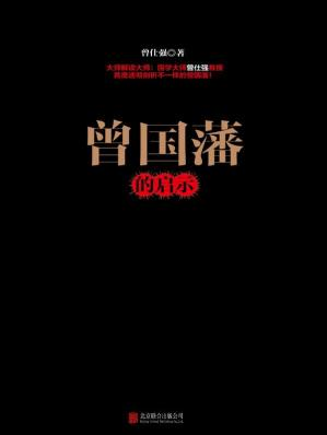 Book cover 曾国藩的启示
