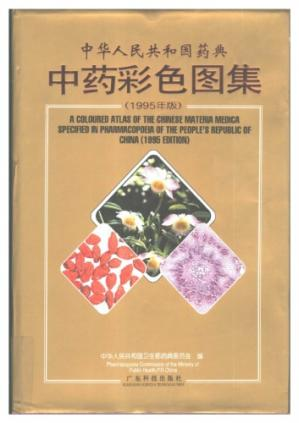Copertina A coloured Atlas of the chinese Materia Medica specified in Pharmacopoeia of the People's Republic of China (1995 edition)