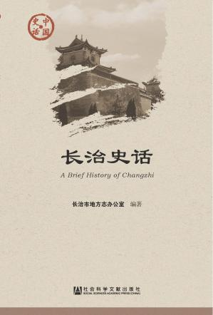 Book cover 长治史话