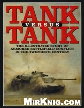 Book cover Tank Versus Tank: The Illustrated Story of Armored Battlefield Conflict in the Twentieth Century