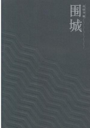 Book cover 围城