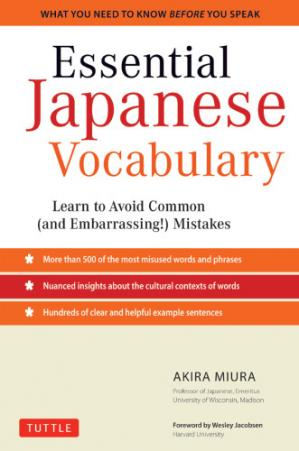 Book cover Essential Japanese Vocabulary: Learn to Avoid Common (and Embarrassing!) Mistakes