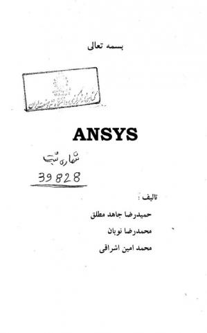 Book cover ansys tutorial