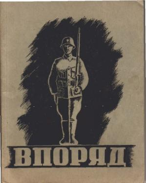 Book cover Впоряд