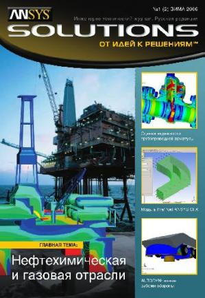 Book cover ANSYS Solutions 2005 1 2