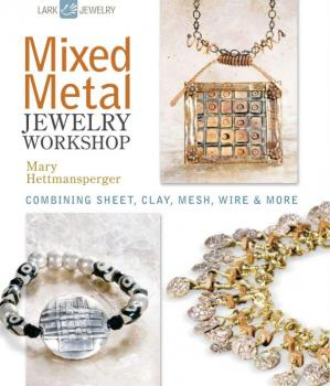 Обложка книги Mixed Metal Jewelry Workshop: Combining Sheet, Clay, Mesh, Wire & More