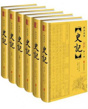 Book cover 史记 (套装共6册)