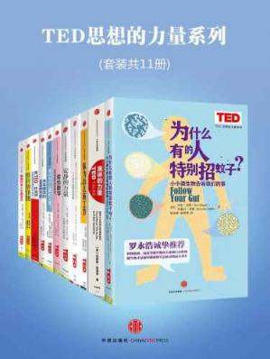 Book cover TED思想的力量系列(套装共11册)