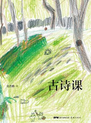 Book cover 古诗课