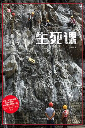 Book cover 生死课