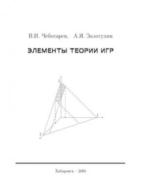 Book cover Элементы теории игр